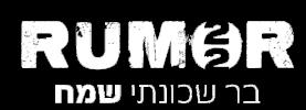 cropped-Rumor_Logo-2.png