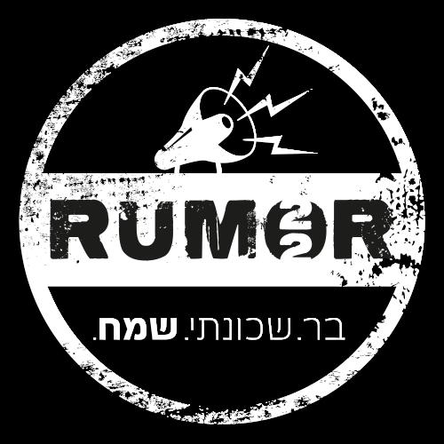 rumor-NewLogo White & Shadow